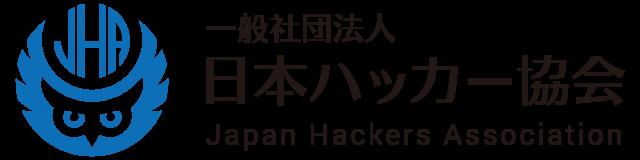 一般社団法人日本ハッカー協会
